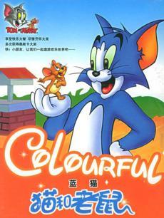 貓和老鼠-藍貓