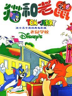 貓和老鼠-老鼠學校