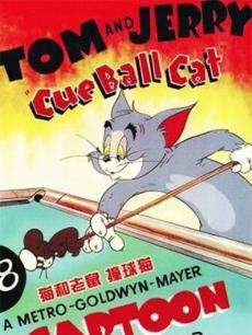 貓和老鼠-撞球貓