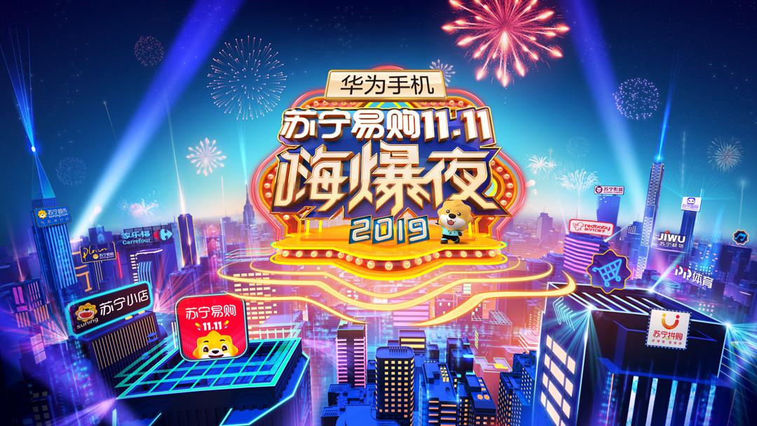 苏宁易购11.11嗨爆夜
