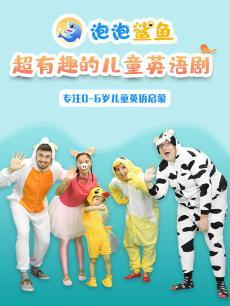 泡泡鲨鱼 超有趣的儿童英语剧