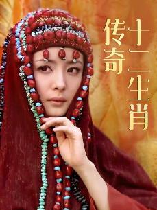 十二生肖传奇DVD版