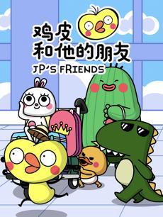 鸡皮和他的朋友