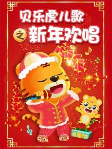 贝乐虎儿歌之新年欢唱
