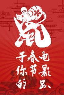 """""""鼠""""于你的春节电影趴之动漫王国"""