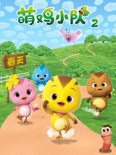 萌鸡小队第2季