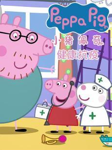 小猪佩奇之健康抗疫