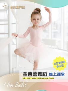 金芭蕾舞蹈线上课程
