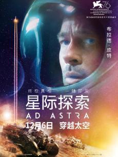 星际探索(普通话)