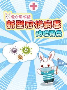 兔小贝公益 防控新型冠状病毒要点