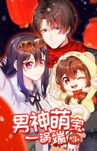 男神萌宝一锅端第3季