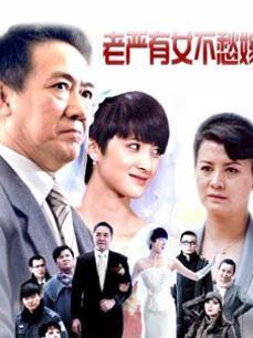 老严有女不愁嫁DVD版