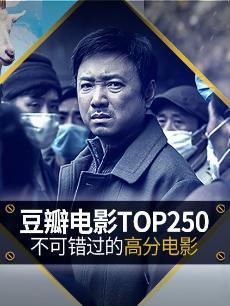 豆瓣电影TOP250合集