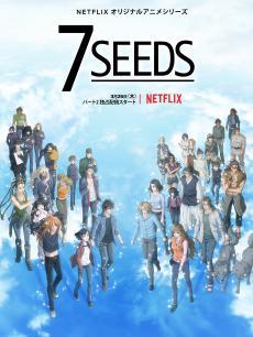 幻海奇情 7seeds第2季
