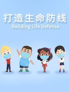 打造生命防线