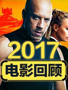 2017年电影回顾