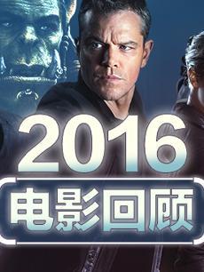 2016年电影回顾