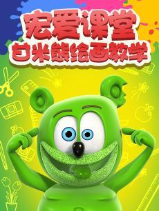 甘米熊绘画教学第1季