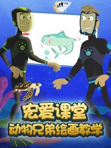 动物兄弟绘画教学第1季