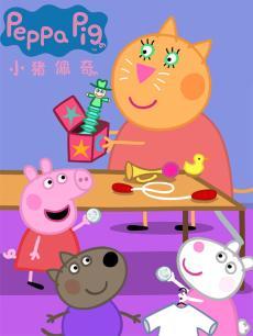 小猪佩奇给你比心