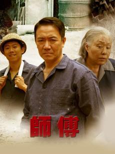 师傅DVD版