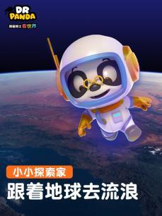 熊猫博士看世界:跟着地球去流浪