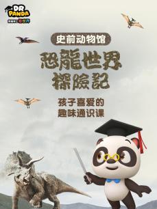 熊猫博士看世界:恐龙世界探险记