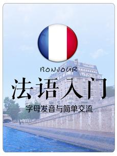 法语零基础入门 法国字母语音简单对话课程