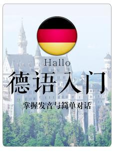 德语零基础入门 德国字母语音日常用语课程