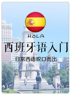西语零基础入门 西班牙字母语音常用语课程