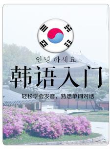 韩语语音零基础入门 实用情景对话课程