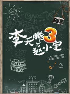 李天腾与赵小宝 第3季
