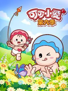 可可小爱(第六季)