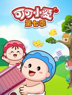 可可小爱(第七季)