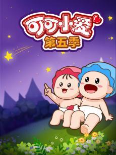 可可小爱(第五季)