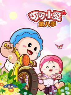 可可小爱(第八季)