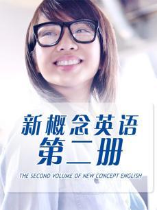 新概念英语第二册经典教材进阶