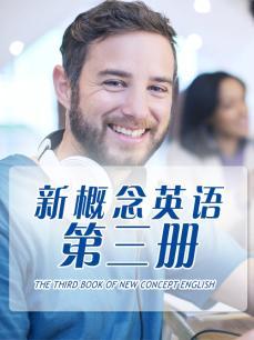 新概念英语第三册技能全面提升