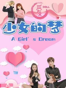 爱Doll少女的梦