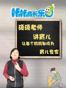 咔咔成长乐园:硕硕老师讲育儿
