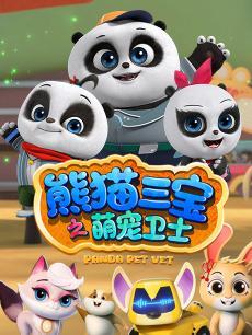 熊猫三宝之萌宠卫士 第二季