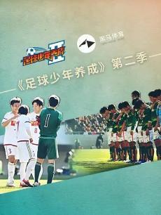 《足球少年养成》第二季 第4集