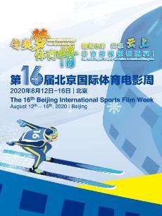 第16届北京国际体育电影周-展映集锦