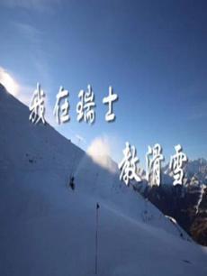 我在瑞士教滑雪