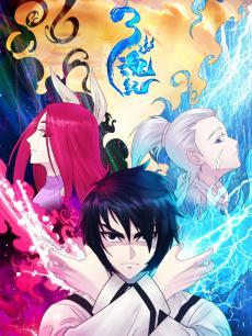 三魂纪(第12集)