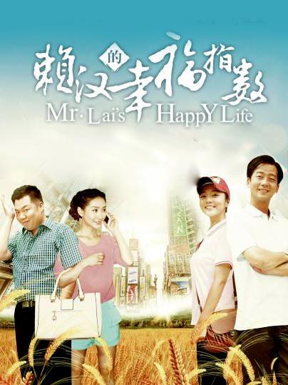 赖汉的幸福指数