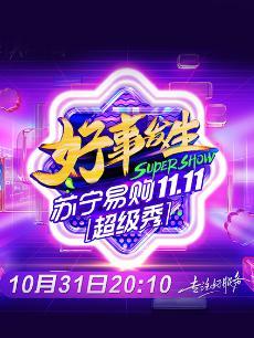2020苏宁易购11.11全民嘉年华超级秀