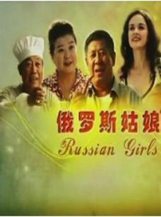俄罗斯姑娘在小城