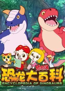 猪猪侠之恐龙大百科第一季