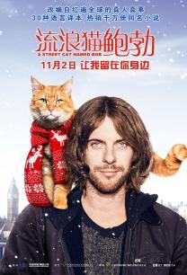 流浪猫鲍勃(普通话)
